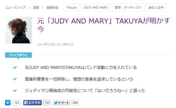 元「JUDY AND MARY」TAKUYAが明かす今